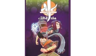 twofour54 creative lab Launches First Comic Book at Sharjah International Book Fair
